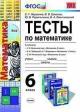 Математика 6 кл. Тесты к учебникам Виленкина, Зубаревой, Никольского